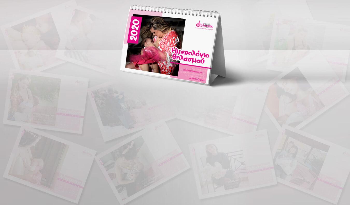Ημερολόγιο θηλασμού 2020 (free download)