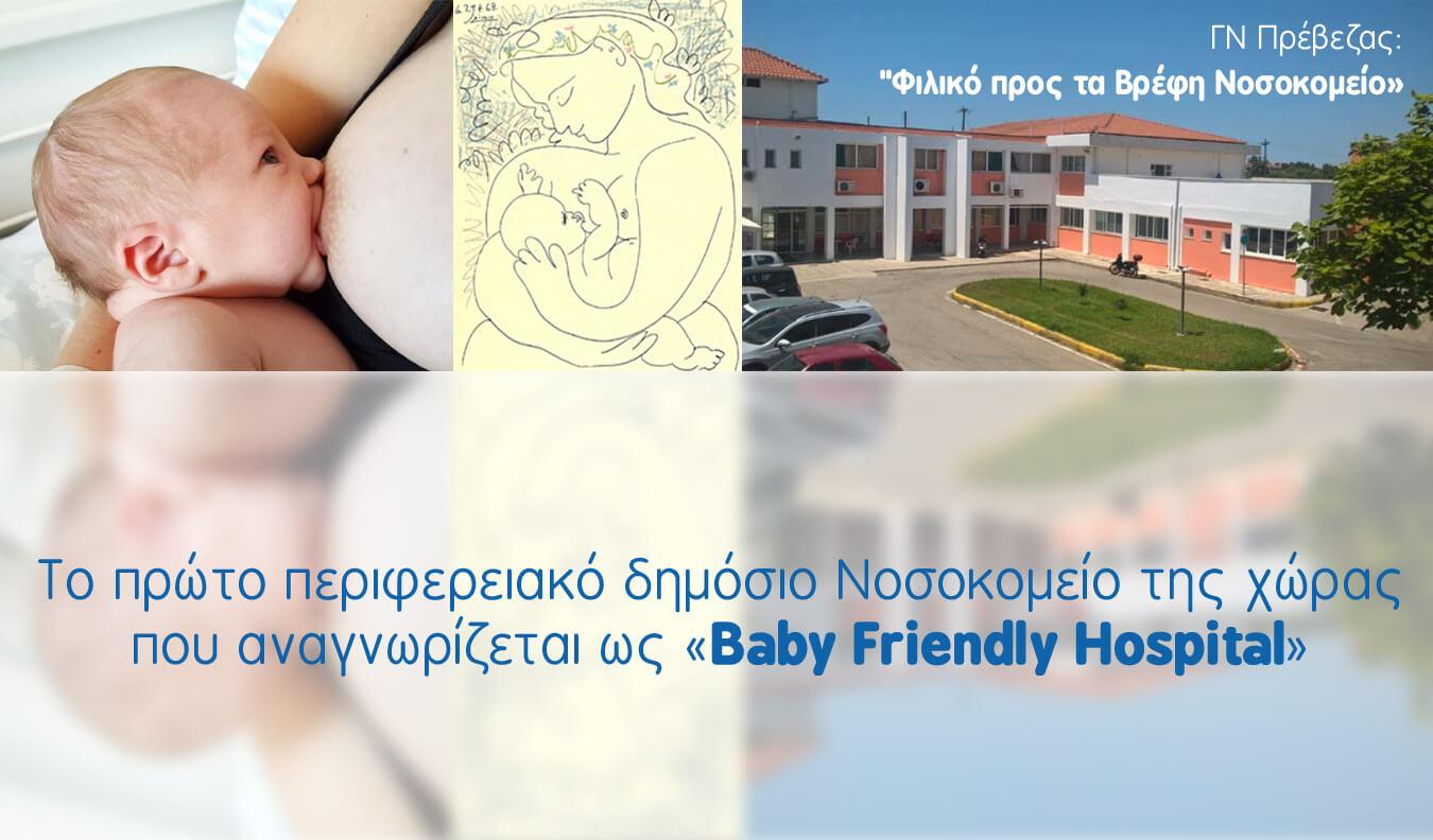 """Το ΓΝ Πρέβεζας αναγνωρίστηκε ως """"Φιλικό προς τα Βρέφη Νοσοκομείο»"""