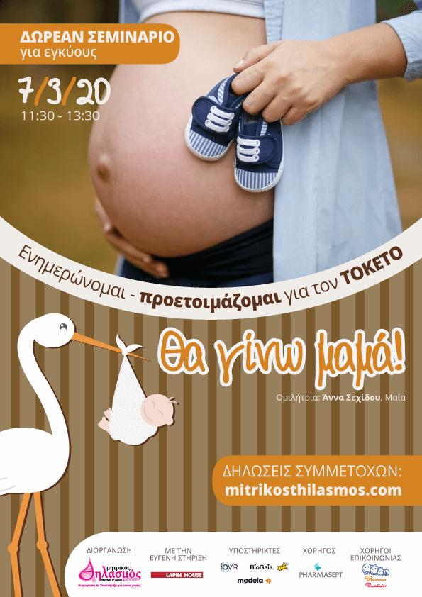 """Σάββατο 7 Μαρτίου 2020: ΔΩΡΕΑΝ σεμινάριο από το mitrikosthilasmos.com με θέμα """"Θα γίνω μαμά! Ενημερώνομαι - προετοιμάζομαι για τον τοκετό""""."""