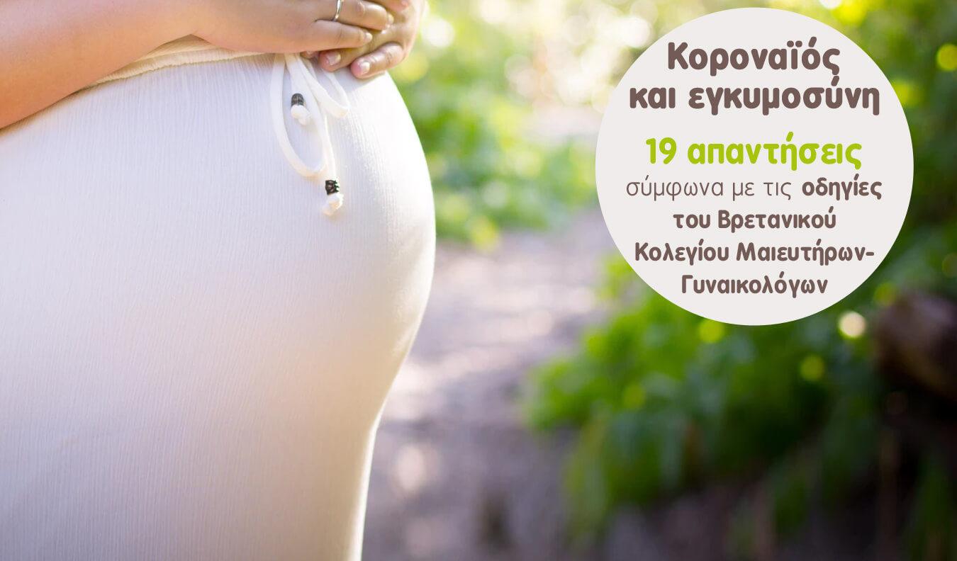 Κοροναϊός και εγκυμοσύνη: Οδηγίες Βρετανικού Κολεγίου Μαιευτήρων-Γυναικολόγων