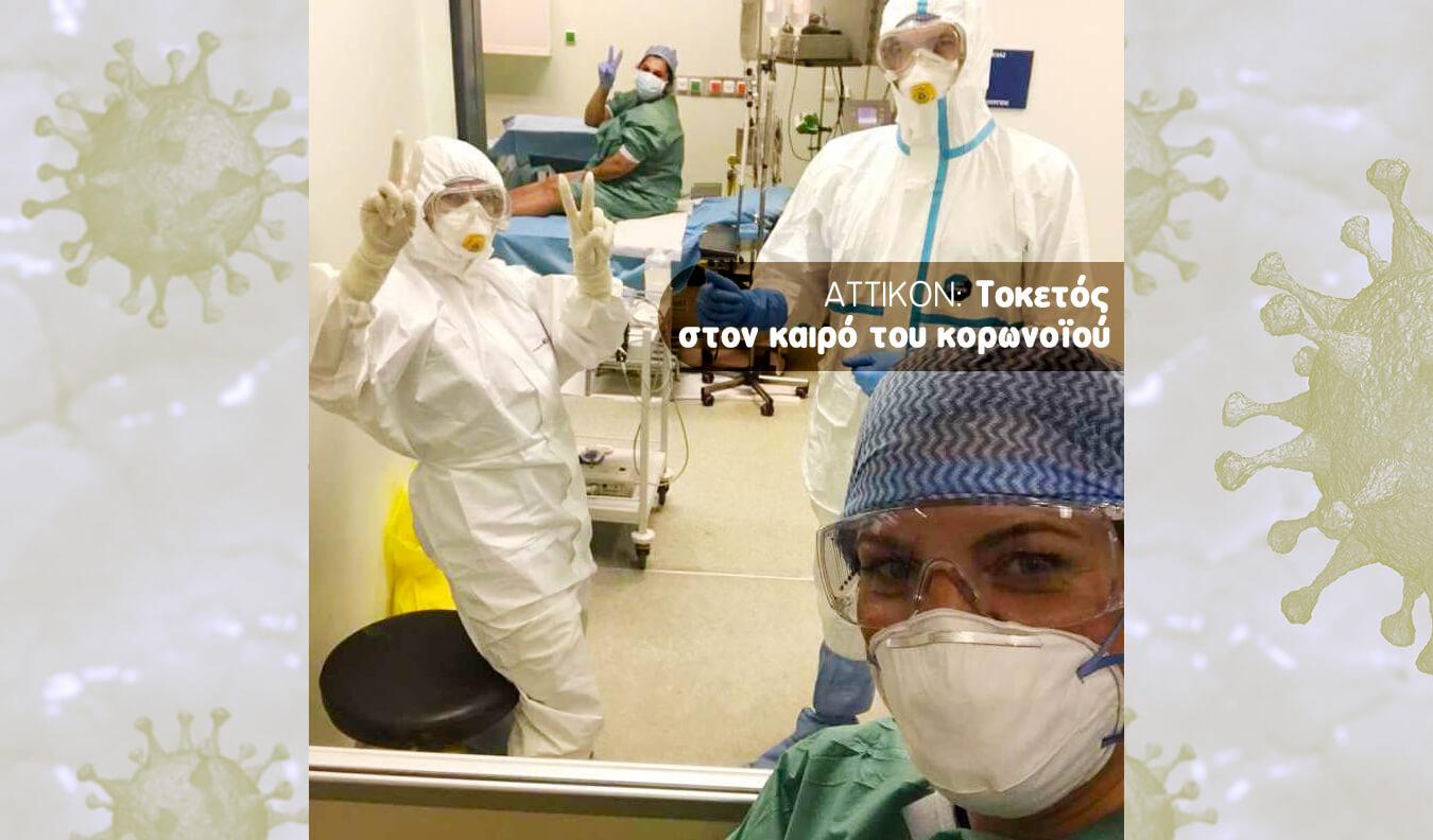 Πρώτος τοκετός εγκύου με κορωνοϊό στο «ΑΤΤΙΚΟΝ»
