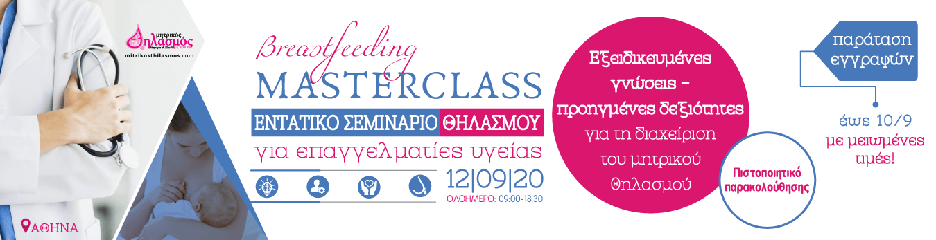 Breastfeeding MasterClass: Σεμινάριο θηλασμού για επαγγελματίες υγείας