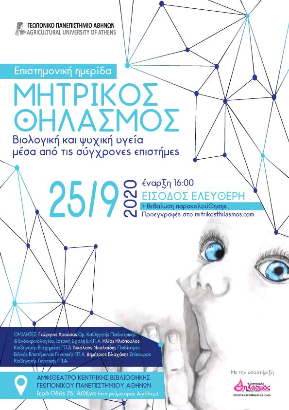 Αφίσα: ΓΠΑ - Επιστημονική Ημερίδα με θέμα «Μητρικός Θηλασμός: βιολογική και ψυχική υγεία μέσα από τις σύγχρονες επιστήμες»