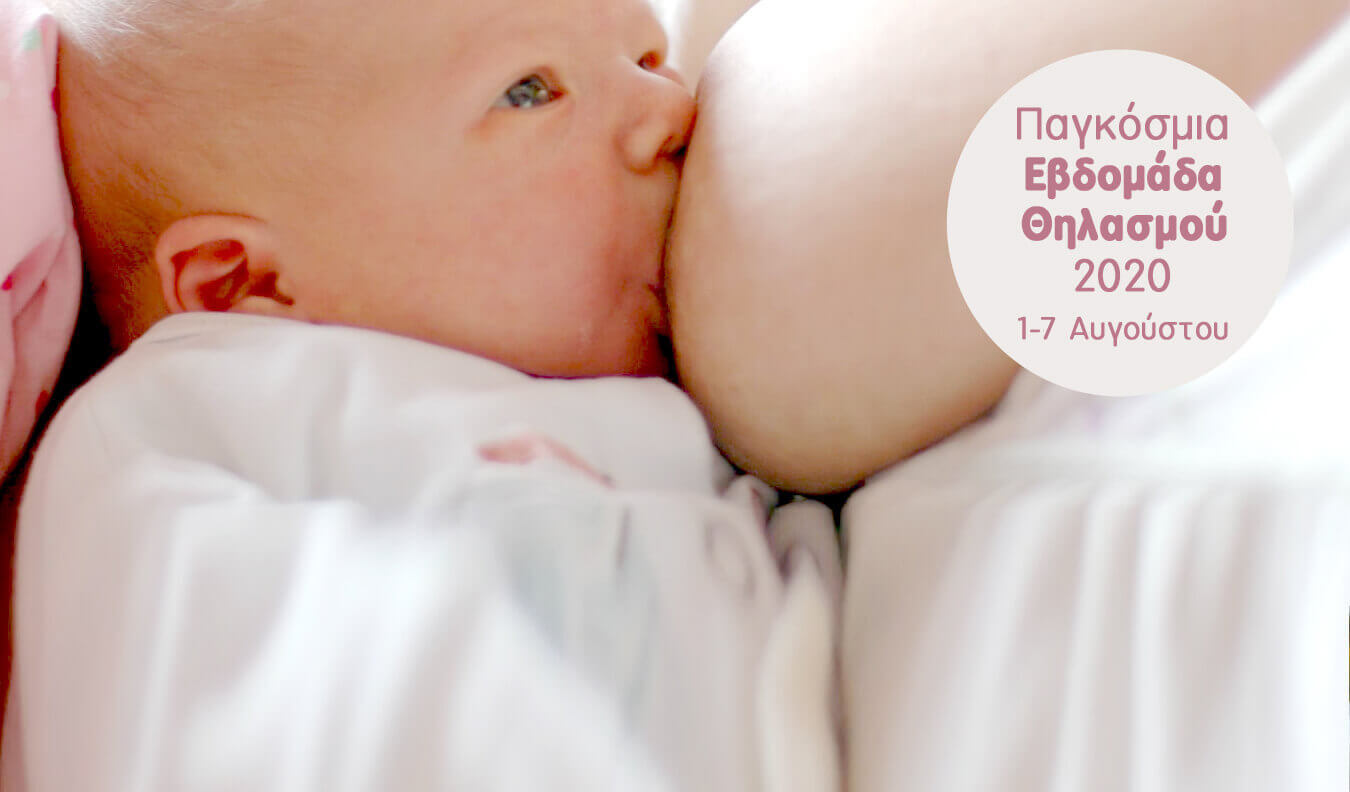 Παγκόσμια Εβδομάδα Θηλασμού: 1-7 Αυγούστου 2020