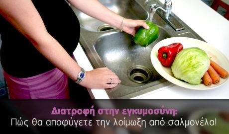 Εγκυμοσύνη και διατροφή: Πώς θα αποφύγετε την λοίμωξη από σαλμονέλα!