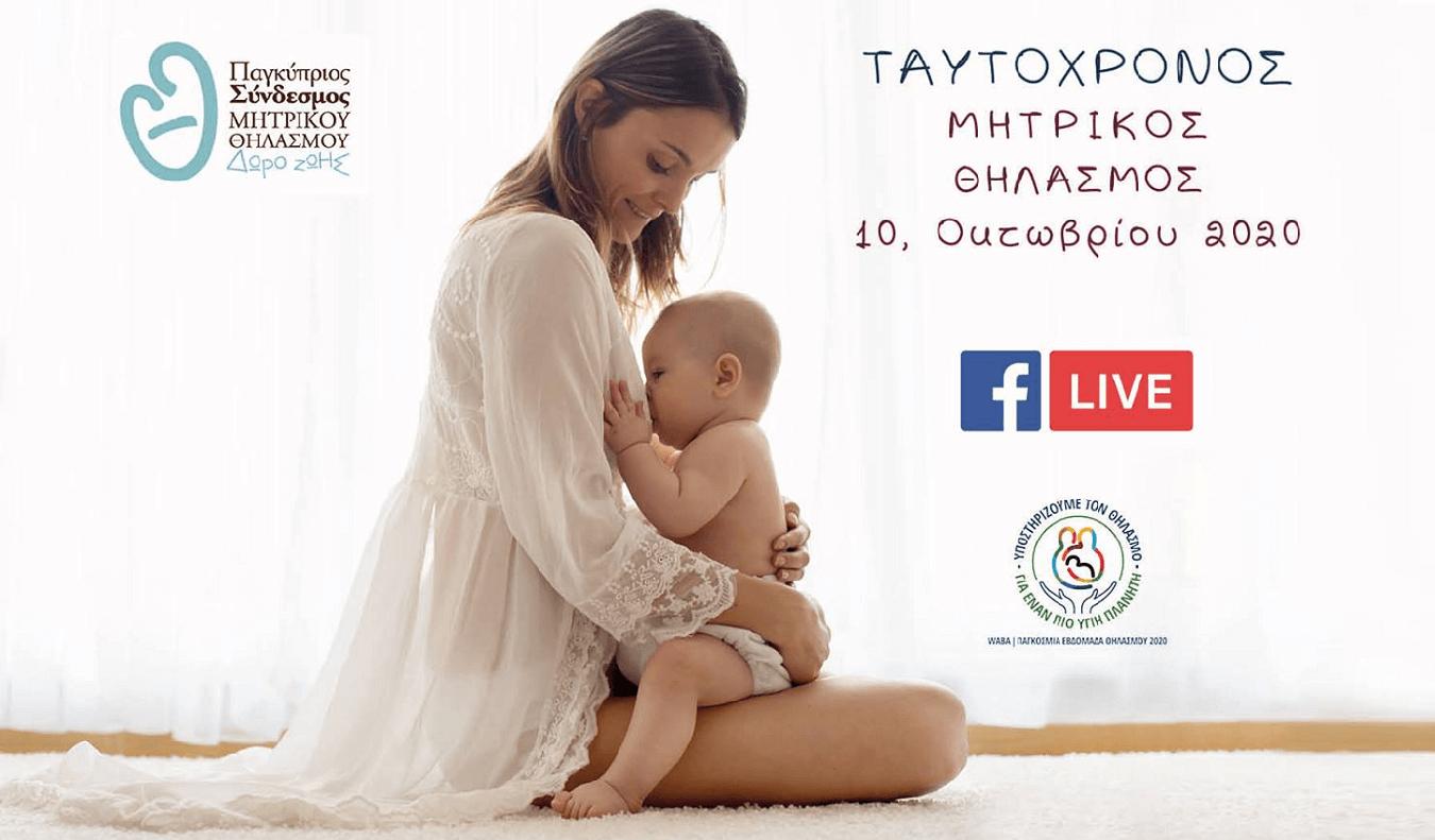 Ταυτόχρονος Θηλασμός Κύπρου: 10 Οκτωβρίου 2020 μέσω facebook live