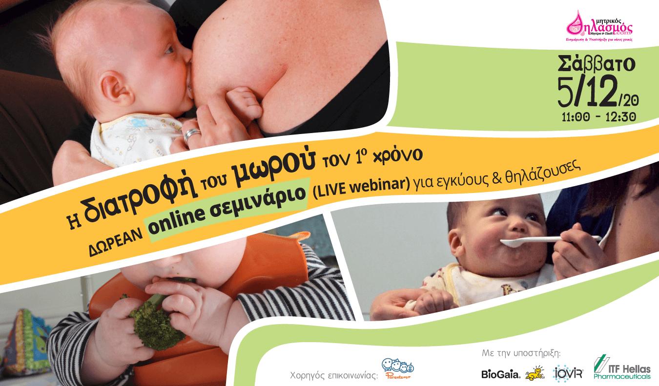5/12/20 Δωρεάν online live σεμινάριο (webinar) θηλασμού & βρεφικής διατροφής για εγκύους και θηλάζουσες