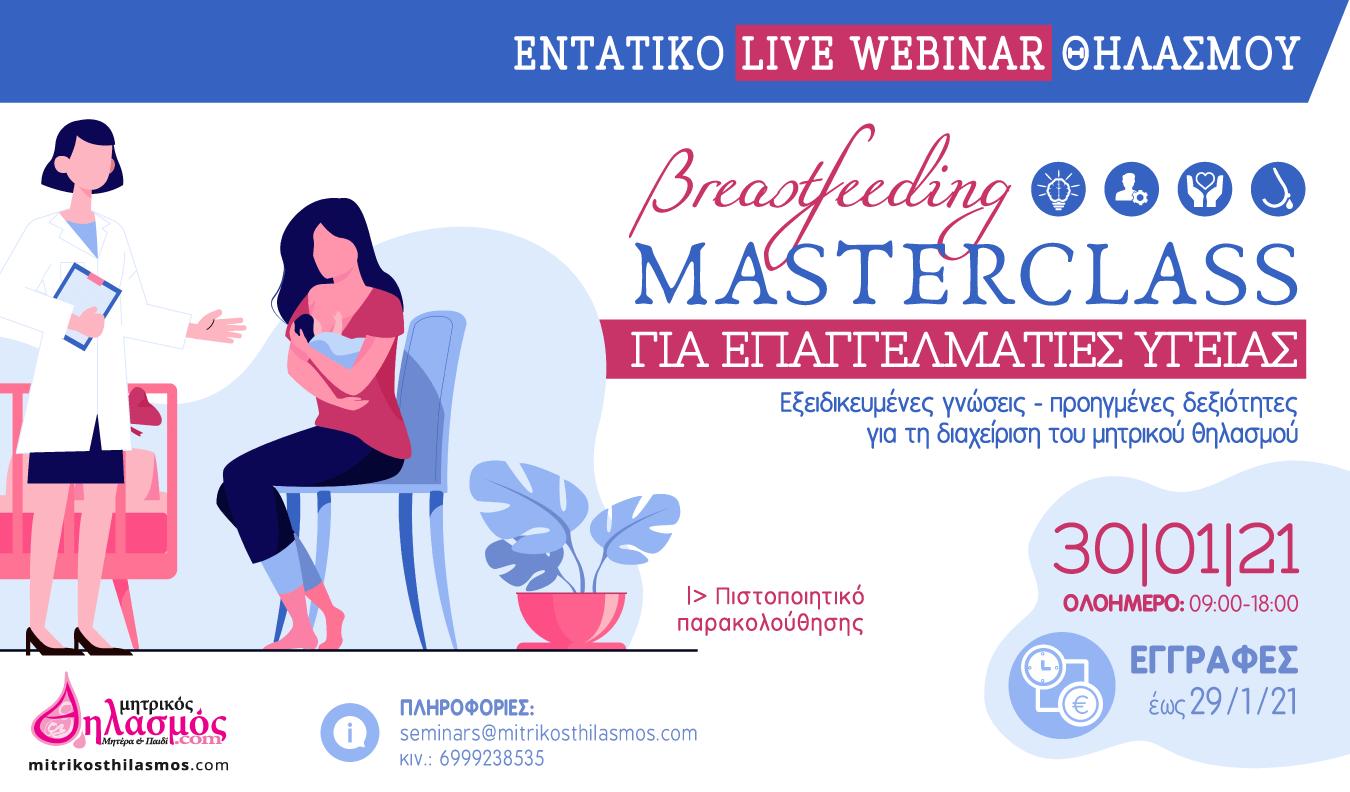 2ο Breastfeeding MasterClass σεμινάριο θηλασμού για επαγγελματίες υγείας