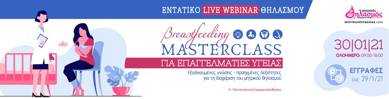 Breastfeeding-MasterClass-ΙΙ-Σεμινάριο-θηλασμού-για-επαγγελματίες-υγείας