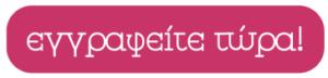 REGISTRATION BUTTON - Breastfeeding MasterClass Σεμινάριο θηλασμού για επαγγελματίες υγείας 12.12.20