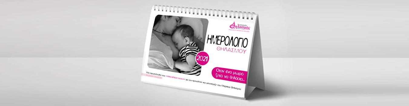 breastfeeding calendar 2021