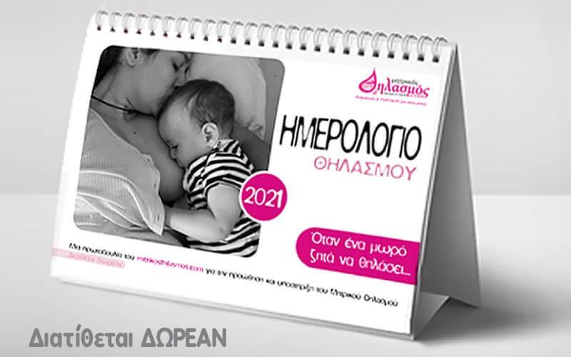 Ημερολόγιο θηλασμού 2021 (free download)