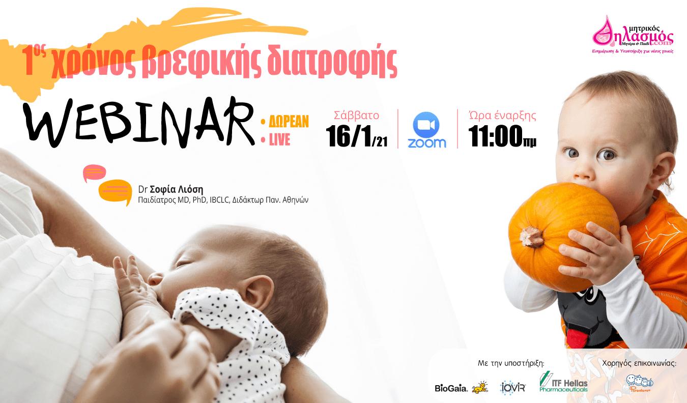 16/1/21 Δωρεάν online live σεμινάριο (webinar) θηλασμού & βρεφικής διατροφής για εγκύους και θηλάζουσες