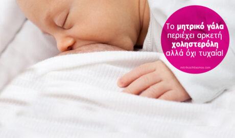 Tο μητρικό γάλα περιέχει αρκετή χοληστερόλη αλλά όχι τυχαία!